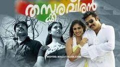 Full Malayalam Movie | Thaskaraveeran 2005 | Mammootty Nayantara