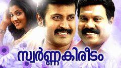 Swarna Kireedam Malayalam Full Movie | Kalabhavan Mani, Manoj K Jayan, Vani Viswanath Comedy Movie