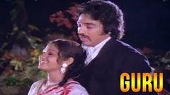 Guru   Kamal Hassan Sridevi   Full Tamil Movie