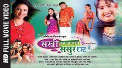 SAKHI HUM NA JAIBE SASUR GHAR MEIN - FULL BHOJPURI MOVIE | Feat Jitu Singh & Mansi Shah