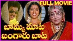 Bamma Maata Bangaru Baata - Telugu Full Length Movie - Rajendra Prasad Gowtami Bhanumati