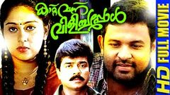 Kattu Vannu Vilichappol (2000) Part 2 Super Hits Malayalam Full movie