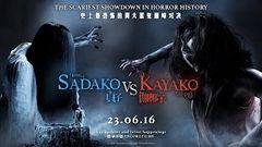 Horror movies 2014 Sadako English subtitles Full HD