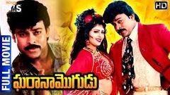 Chiranjeevi Gharana Mogudu Telugu Full Movie   Nagma   Raghavendra Rao   Latest Telugu Movies 2016