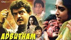 Adbutham | Full Telugu Movie | Ajith Kumar, Shalini | Ajith Kumar Telugu movies