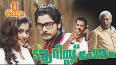 Tourist Home   Malayalam Full Movie   Kalabhavan Mani Nedumudi Venu Lena