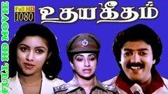 Paadu Nilavae Tamil Full Movie | Mohan | Nadhiya | KRangaraj | Ilaiyaraaja