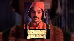 Allavuddin Adbutha Deepam Telugu Full Movie | Kamal Hassan Rajinikanth | Telugu Full Film