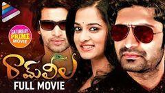 Sunil Latest Super Hit Telugu Full HD Movie | Sunil | Ester Noronha | Telugu Multiplex