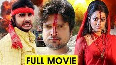 NEW BHOJPURI FULL MOVIE 2017 Pradeep Pandey Chintu Ritesh Pandey - Nidhi Jha Bhojpuri Film