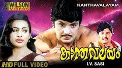 Kanatha Valayam (1980) Malayalam Full Movie