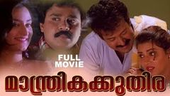 Manthrika Kuthira Malayalam Full Movie | Dileep | Manoj K Jayan | Mohini | Vani Viswanath | HD