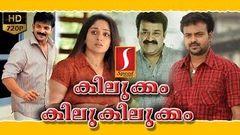 Kilukkam Kilukilukkam | Malayalam Full Movie |Kunchacko Boban |Jayasurya | Kavya Madhavan