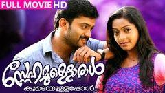 Anganethudangi (2011) - Malayalam Full Movie Official HD
