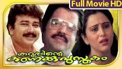 Malayalam Full Movie - Kuruppinte Kanakkupusthakam [HD]