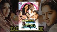 Zachariayude Garbhinikal Malayalam Full Movie HD