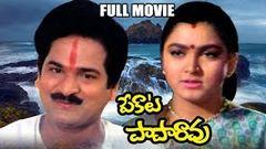 Fitting Master Telugu Full Movie