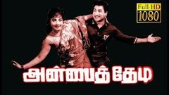 Anbai Thedi | Tamil Super hit Movie | Sivaji Ganesan Jayalalithaa | Old Hit Movies Tamil HD