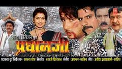 PRADHAN JI - Full Bhojpuri Movie