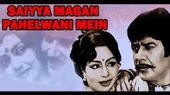 Saiyya Magan Pahelwani Mein | Full Bhojpuri Movie | Sujit Kumar Padma Khanna