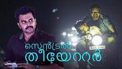 Central Theater 👆👆 Malayalam Thriller Movie 👆 Hemanth Menon 👆 Anjali Nair 👆 Speed Klaps Malayalam