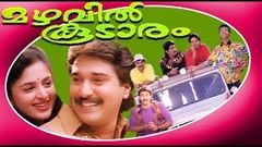 Mazhavilkoodaram | Superhit Malayalam Full Movie | Rahman & Annie