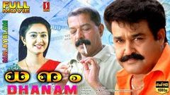 Mohanlal Malayalam Full Movie - Dhanam ധനം | Suspense Thriller | New Malayalam Movies Full Online