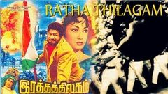 Ratha Thilagam old tamil full Movie