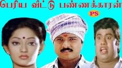Periya Veettu Panakkaran 1990: Full Length Tamil Movie