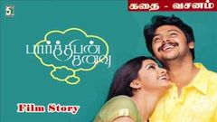 Parthiban Kanavu | Tamil Full Movie | Srikanth Sneha
