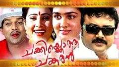 Malayalam Full Movie - Chakkikotha Chankaran - Jayaram Malayalam Full Movie [HD]