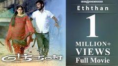 Eththan - Full Movie | Vimal | Sanusha | Jayaprakash | Singampulli