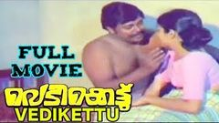 Vedikettu: Malayalam Full Movie