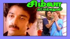 Simla Special | Superhit Tamil Full Movie HD | Kamal Haasan &Shanthi Krishna