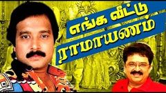 Engaveettu Ramayanam | Super Hit Tamil Full Movie | Karthik & S V Shekher
