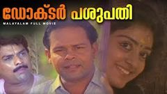 Dr Pasupathy Malayalam Full Movie | Comedy Super Hit Movie | Jagadish | Innocent | Parvathy