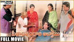 Seetharatnam Gari Abbayi Full Length Telugu Movie Vanisree Vinod Kumar Roja