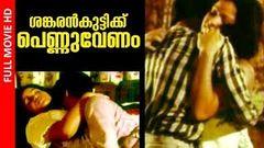 Malayalam Full movie SANKARANKUTTIKKU PENNU VENAM [SUSCRIBE NOW]