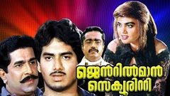 Gentleman Security(1994) Malayalam Full Movie | Captian Raju Silk Smitha | Hot Malayalam Full Movie