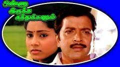 Tamil Full Movies | Onna Irukka Kathuganum | Sivakumar & Kovai Sarala