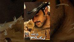 Adavi Ramudu | Telugu | Full movie