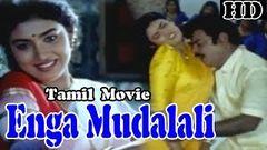 Enga Muthalali Tamil Full Movie : Vijayakanth Kasthuri