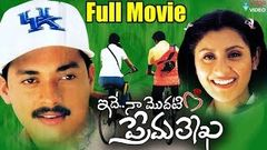 Ide Naa Modati Premalekha Telugu Full Comedy Movie