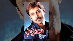 Manasara Telugu Full Movie HD | Telugu Movies 2016 Full Length Movies | Latest Movies