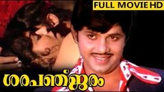 Sarapancharam ::: Watch Malayalam full movie online free - Jayan Sheela