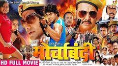Manoj Singh Tiger की New भोजपुरी Comedy Movie - Morcha Bandi - मोर्च बंदी - Bhojpuri Movie 2018