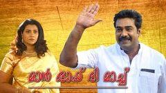 Malayalam full movie velli moonga