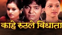 Kahe Ruthle Vidhata - Full Bhojpuri Movie