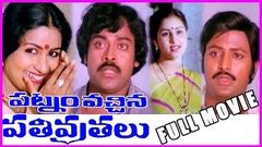 Patnam Vachina Pathivratalu Telugu Full Length Movie Telugu Movies -Chiranjeevi Mohanbabu