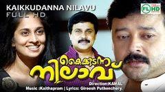 Malayalam Full Movie Online - Kaikkudanna Nilavu
